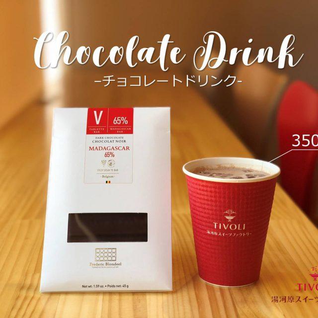 濃厚な味わい!期間限定 チョコレートドリンク登場🍫