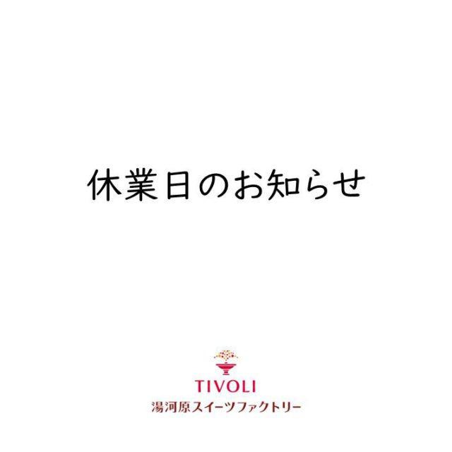 ⚠休業日のお知らせ⚠