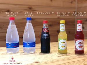 itarian drinks