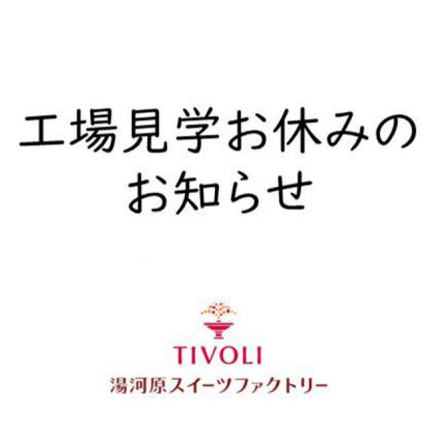 工場見学お休みのお知らせ(6/14)