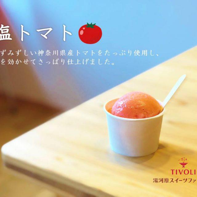ジェラート新フレーバー『塩トマト』登場!
