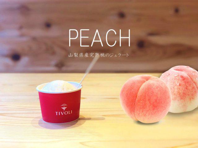 山梨県産完熟桃のジェラート登場🍑