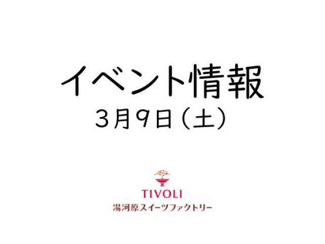 🌺3/9(土)イベント情報♬