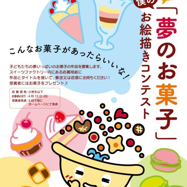 🎨第2回『夢のお菓子 お絵描きコンテスト』🎨