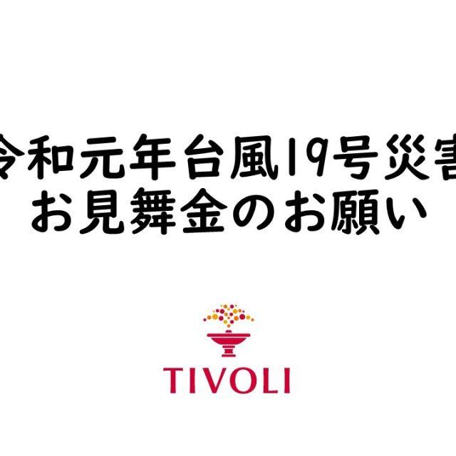 令和元年台風19号災害お見舞金のお願い