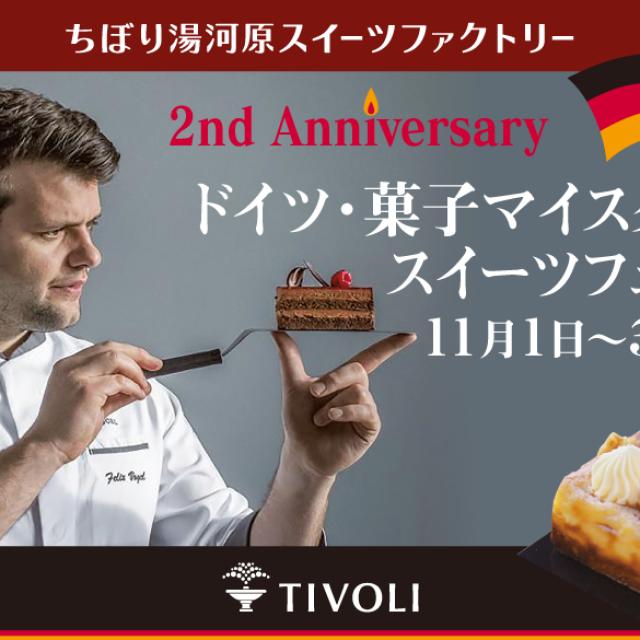 🎉2nd anniversary ドイツフェア開催のお知らせ🎉