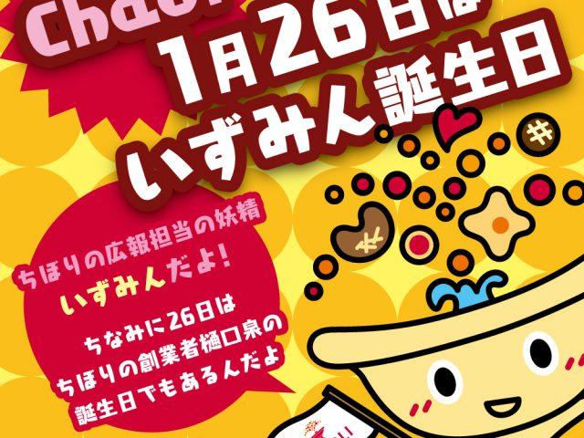 🎁いずみん お誕生日キャンペーン🎁