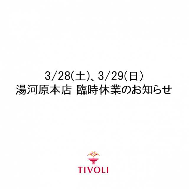 3月28日(土)、3月29日(日) 湯河原本店臨時休業のお知らせ