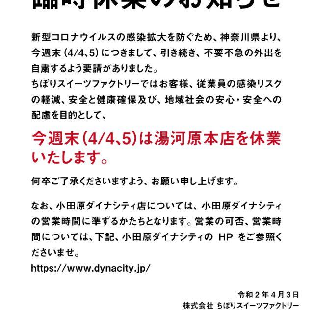 4/4(土)4/5(日)湯河原本店臨時休業のお知らせ