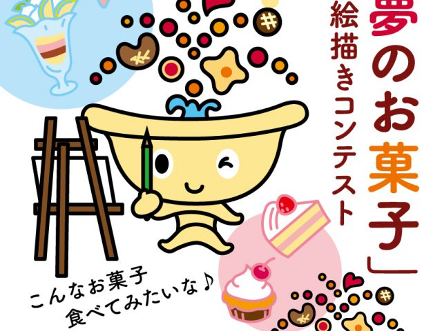 🍪第4回「夢のお菓子」お絵描きコンテスト🎨12/15まで